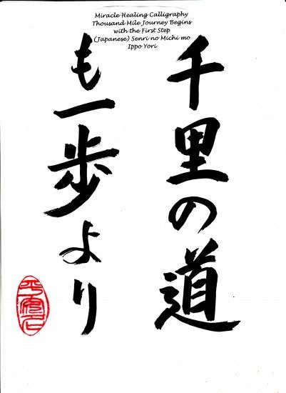 Miracle Healing Calligraphy Thousand Mile Road Begins With 1 Akado4000 Calligraphy Japanese Japanese Calligraphy