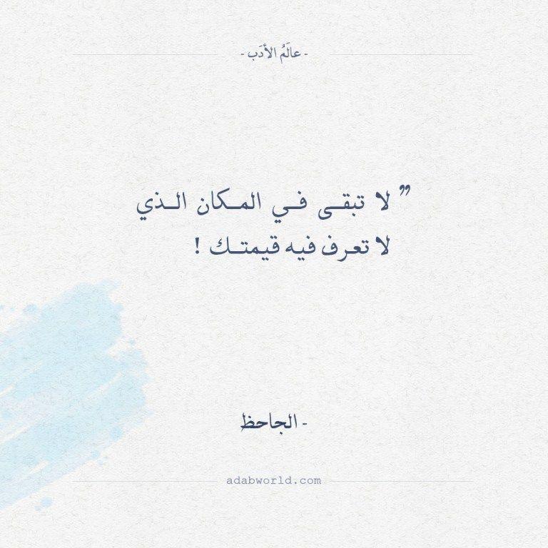 من أجمل أقوال الجاحظ Arabic Quotes Me Quotes Quotes
