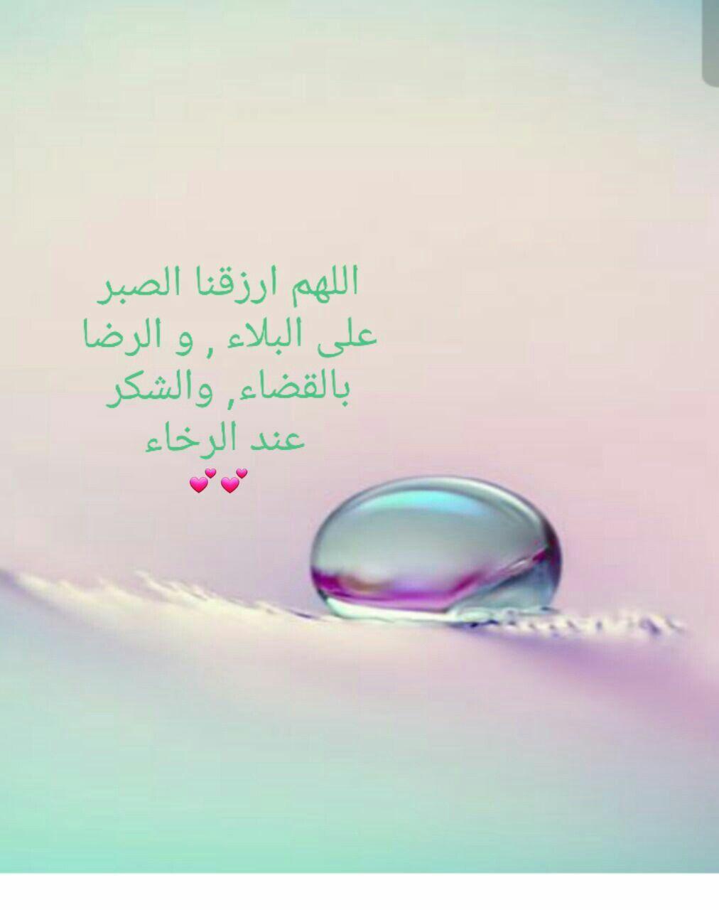 اللهم ارزقنا الصبر على البلاء Life Lessons Islamic Quotes Life