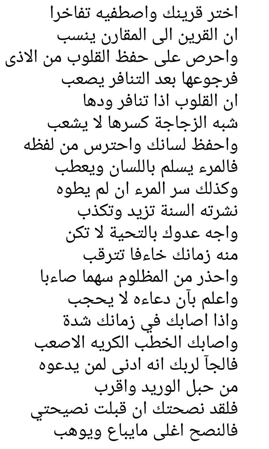 علي بن ابي طالب كرم الله وجهه ورضي الله عنه Powerful Words Quotations Words