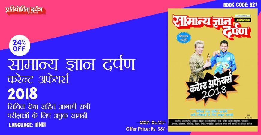 Samanya Gyan Darpan Book