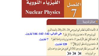 الفيزياء ثالث ثانوي نظام المقررات الفصل الدراسي الثاني Nuclear Physics Physics