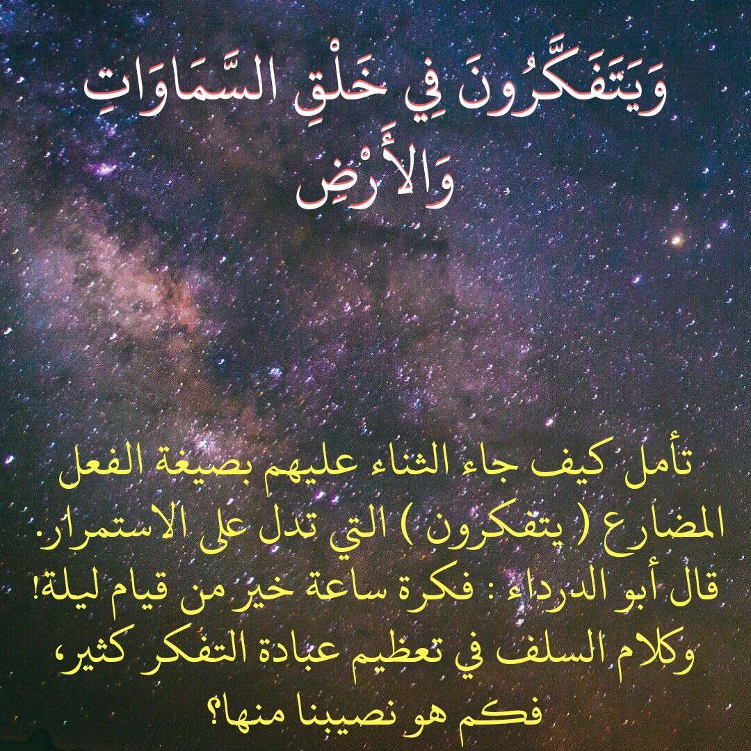 قرآن كريم آية ويتفكرون في خلق السموات والأرض Learn Arabic Language Learning Arabic Quran