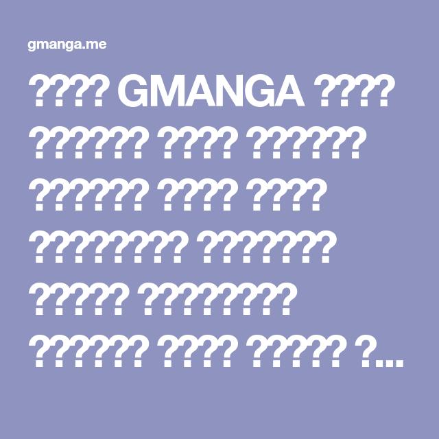 موقع Gmanga موقع تفاعلي يهدف لتوفير خيارات أكثر لعرض الترجمات العربية لفصول المانجا ويوف ر كذلك روابط مبا Pdf Books Reading Free Books Download Free Pdf Books