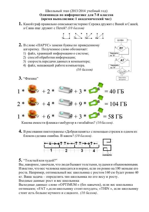 Решить задачу по математике 4 класса часть 1 т.е.демидова и тд стро