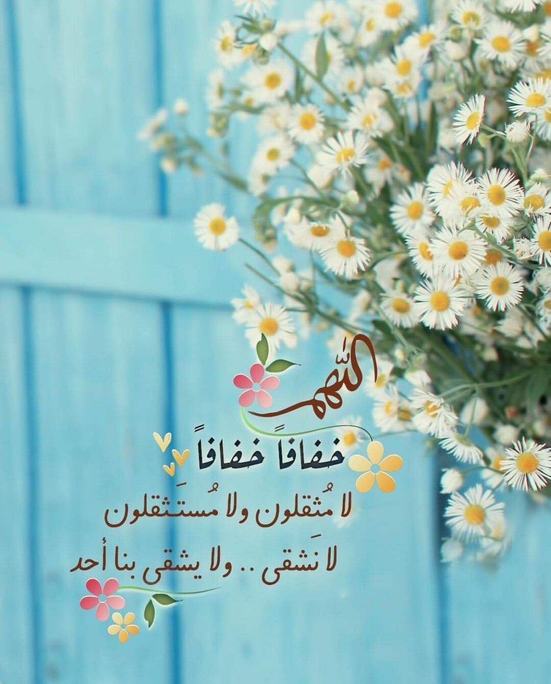 Pin by ام جود on دُعــــاء Quran quotes inspirational