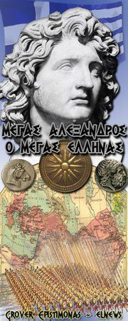 Macedonia Documents A Short History Of Greece