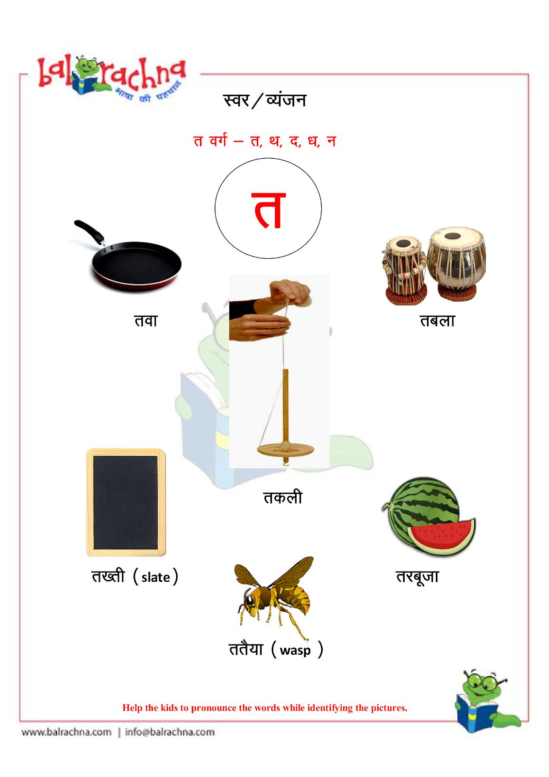 Balrachna Preparatory School Varnamala Swar Vyanjan 2 Vyanjan Hindi Poems For Kids Hindi Worksheets Hindi Language Learning [ 1600 x 1131 Pixel ]