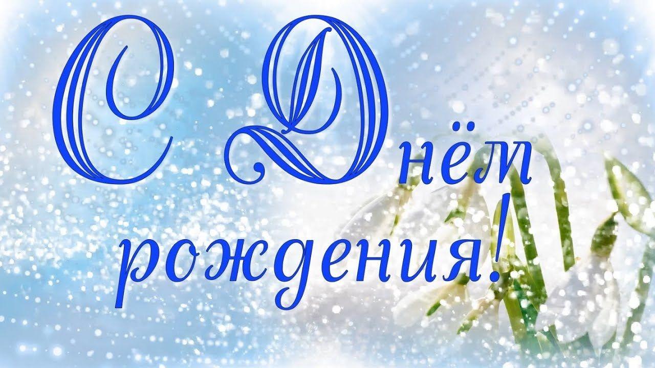 машина поздравленья с днем рождения в марте закарпатській області штормове