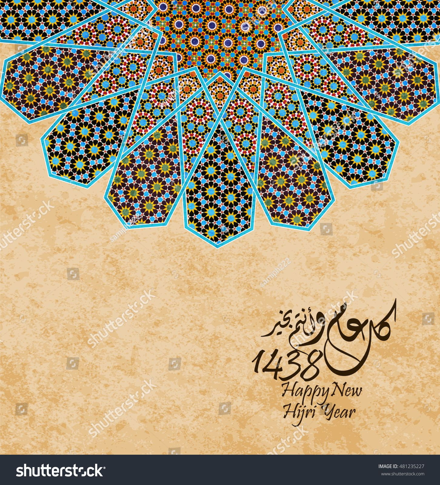 happy new hijri year 1438 happy new year for all muslim community the arabic text means happy new hijri year