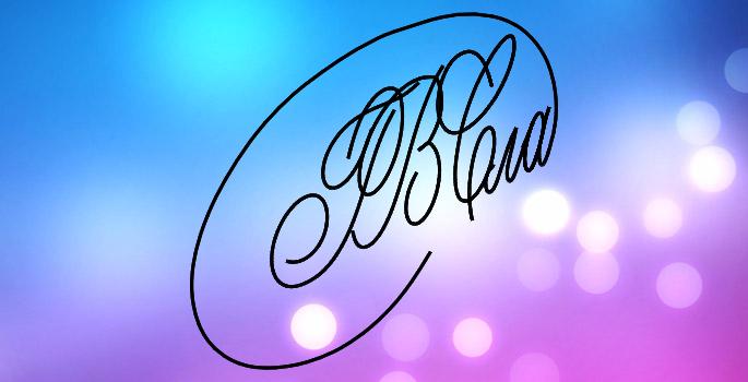 Галерея - Онлайн генератор подписей. Создать подпись онлайн ...