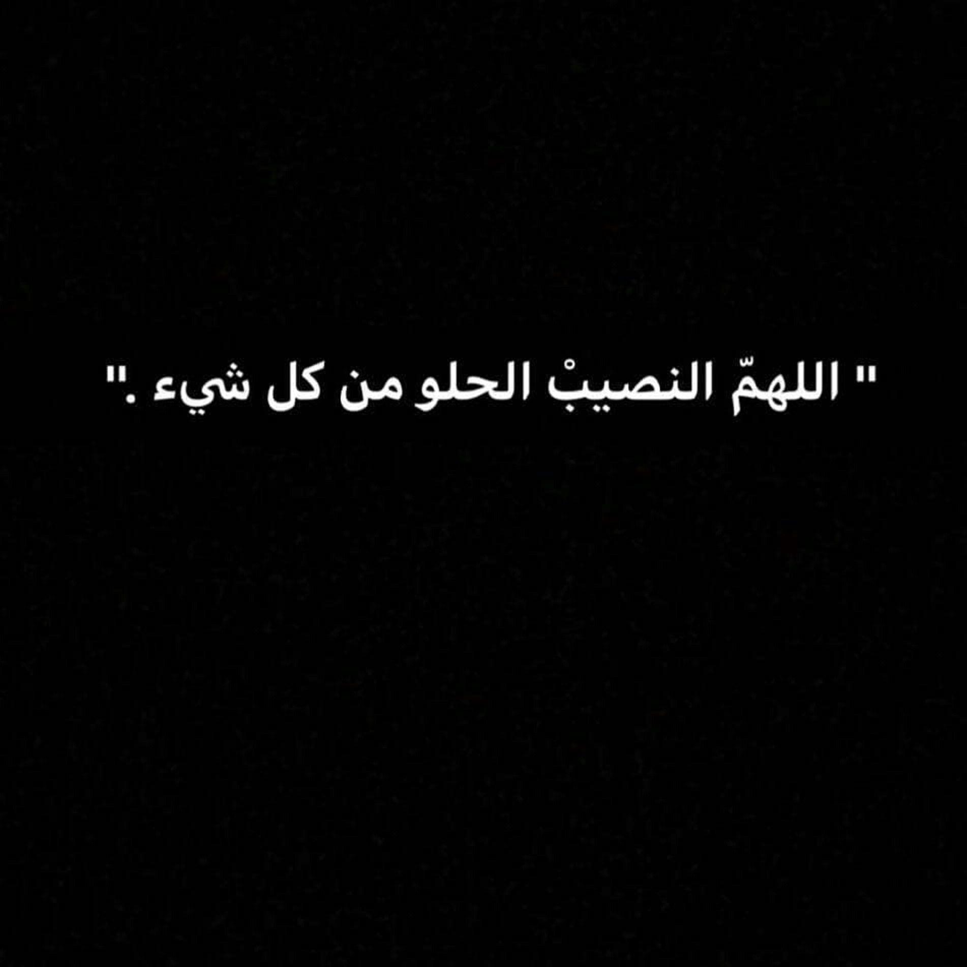 يا رب النصيب الحلو من كل شي نتمناه Coffee Recepies Arabic Calligraphy Calligraphy