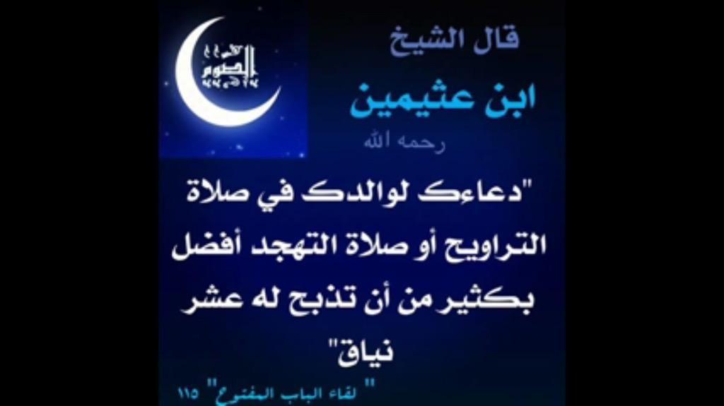 الإمام ابن عثيمين On Twitter Islam Weather