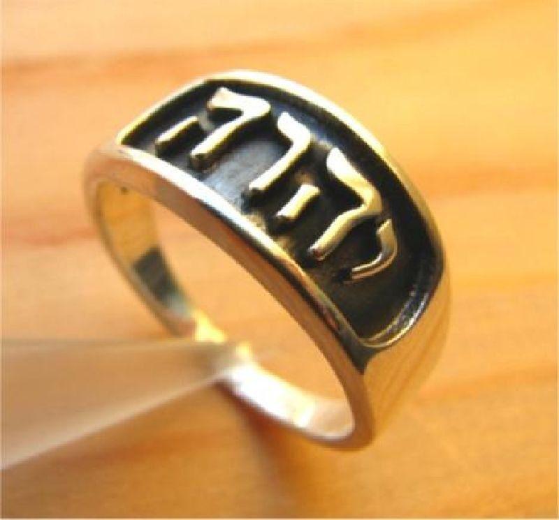 Yahweh YHWH Jewish Ring Hebrew God Name Sterling 925 Silver