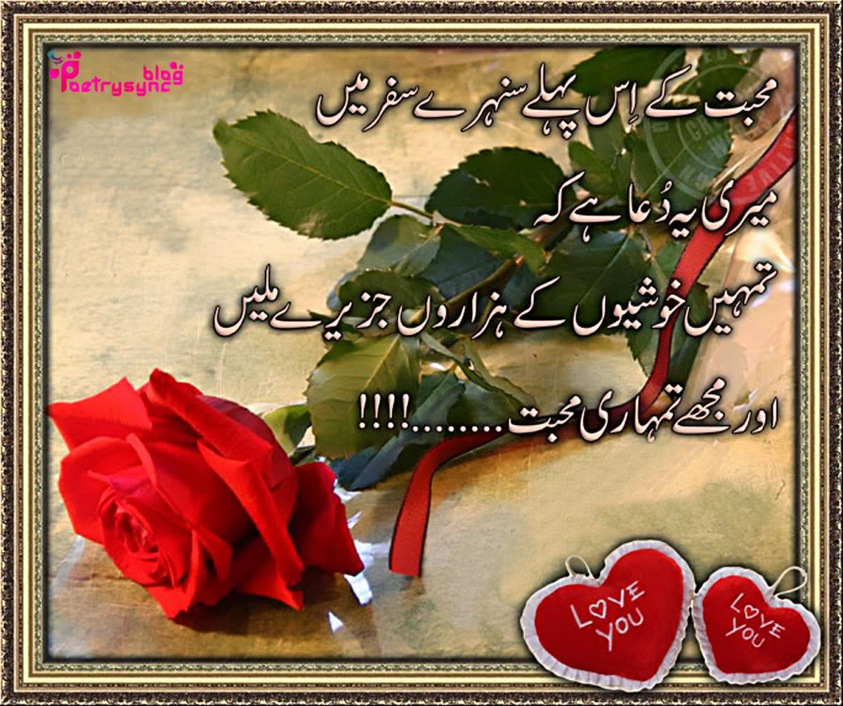 Dua Shayari SMS Collection in Urdu Images for Facebook