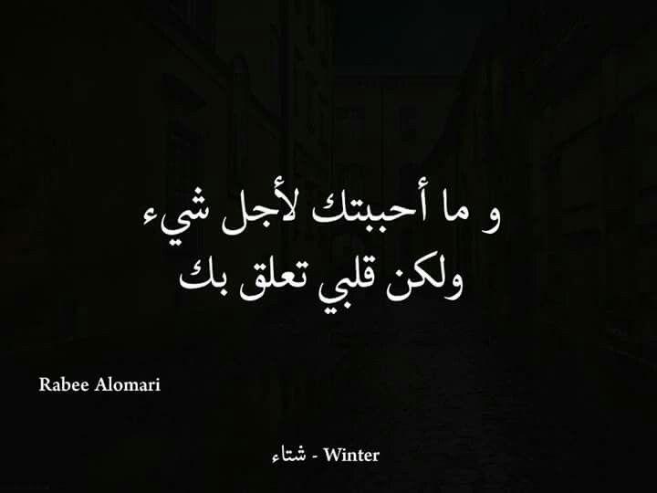 ما قيمة الحب ان لم احبك انت احبك في الله2406 Romantic Quotes Love Words Arabic Love Quotes