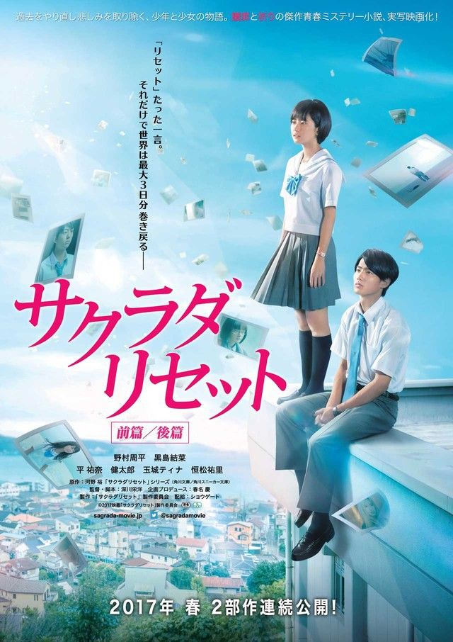 Sinopsis Tomorrow I Will Date With Yesterday's You : sinopsis, tomorrow, yesterday's, Live-Action, Sakurada, Reset, Films', Trailer, Reveals,, Previews, Flumpool, Theme, Drama, Romance, Movies,, Japanese, Movie, Poster