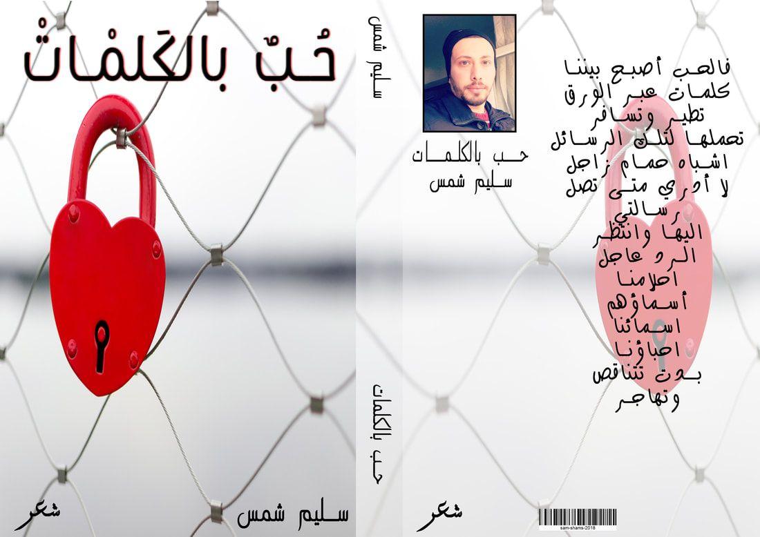 مدونة شمس ديواني الشعري حب بالكلمات Blog Blog Posts Words