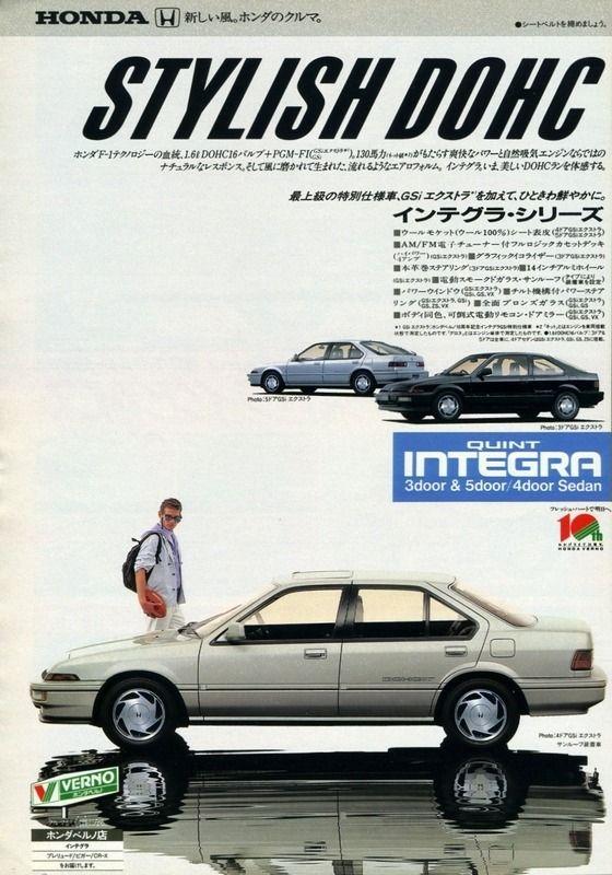 Acura Integra ホンダ インテグラ Classic Japanese Cars Japanese Cars Car Advertising