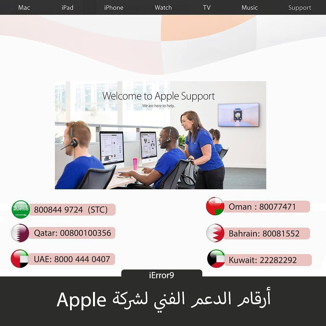أحمد الخالدي On Instagram هذه ارقام الدعم الفني لشركة ابل الموجوده في موقعهم الرسمي لأغلب الدول العربية وتقدر من خلال Apple Support Mac Ipad Iphone Watch