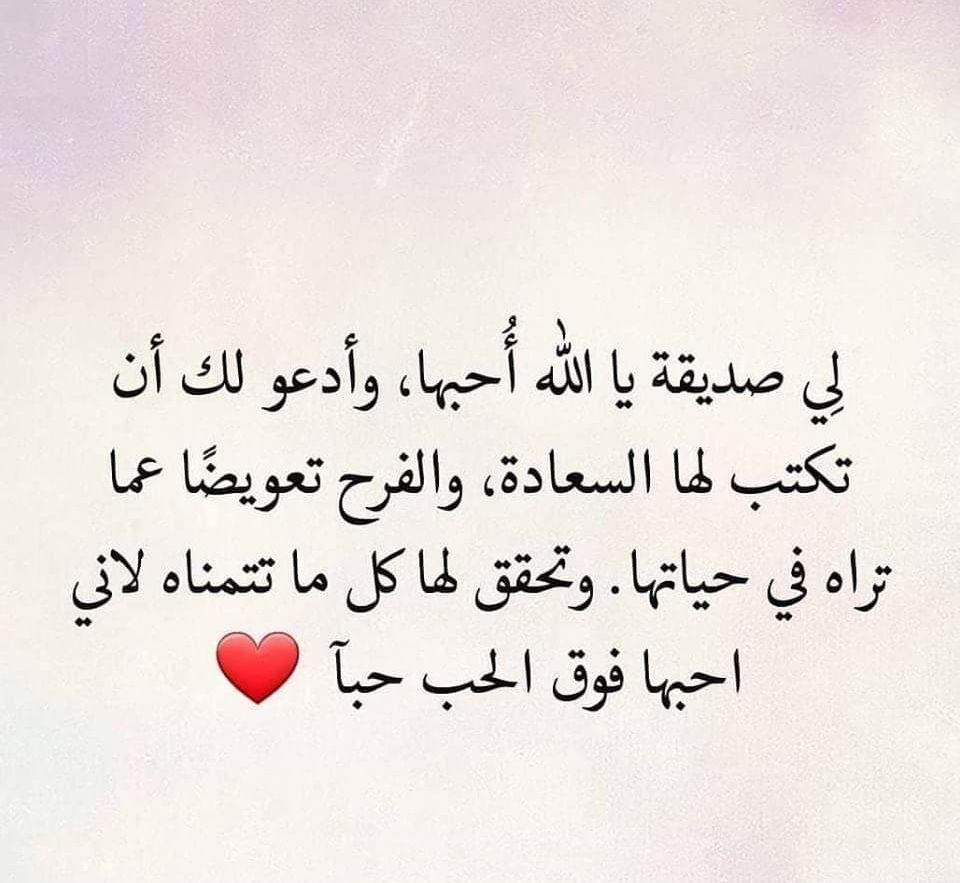 Pin By Anouaa On Duea دعاء Bff Quotes Friends Quotes Cool Words
