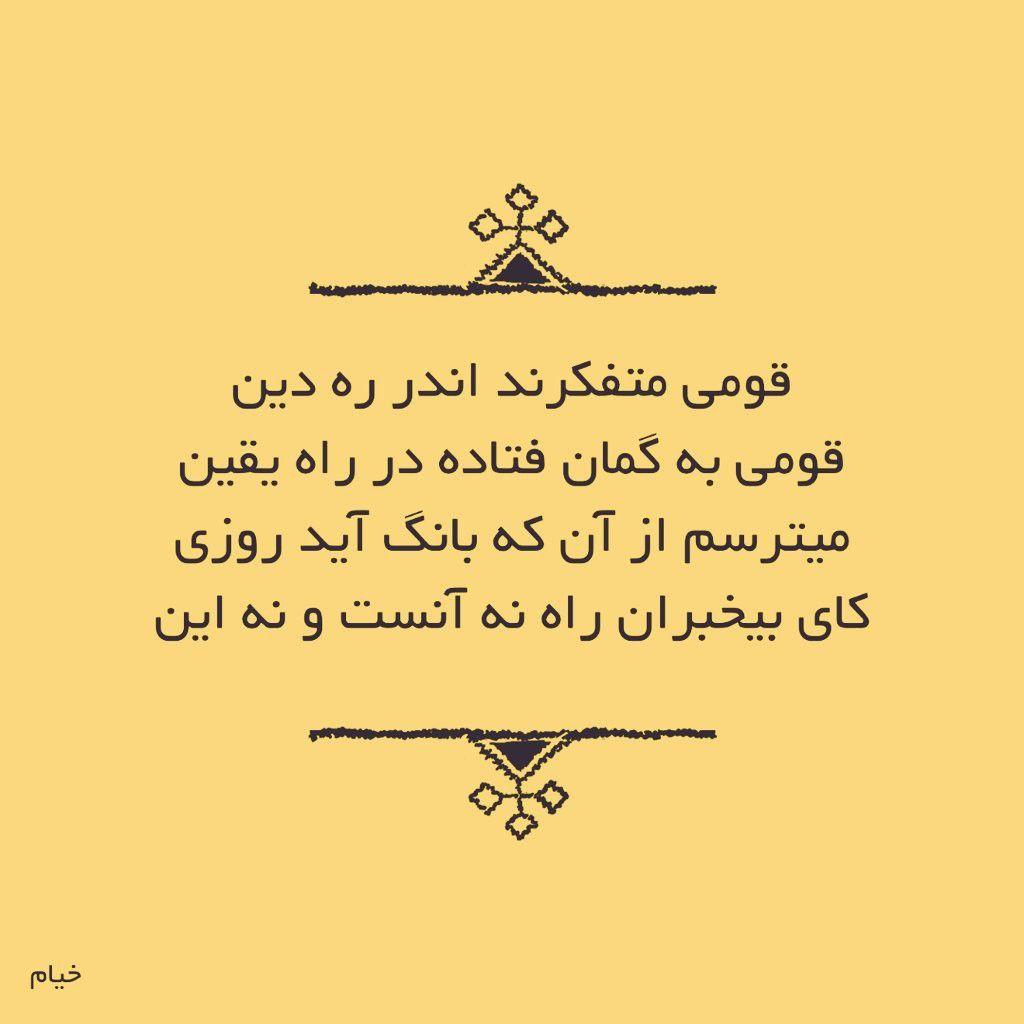 خیام نیشابوری Persian Quotes The Shah Of Iran Quotes