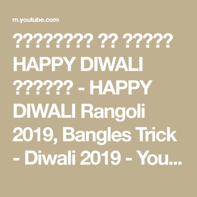 चूड़ियाँ से बनाये HAPPY DIWALI रंगोली - HAPPY DIWALI Rangoli 2019, Bangles Trick - Diwali 2019