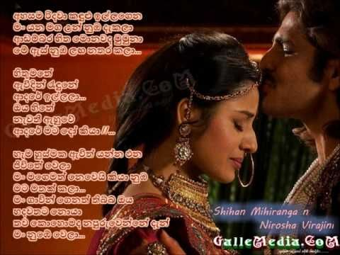 Ahasama Ridawa [Jodha Akbar Theme Song] – Lyrics from GalleMedia.net