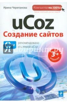 Черепанова ucoz создание сайтов скачать бесплатно сделать сайт на своём компьютере