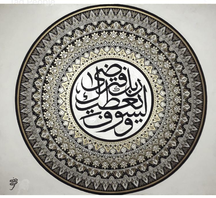 منصة لمبة ولسوف يعطيك ربك فترضى Decorative Plates Decor Personalized Items