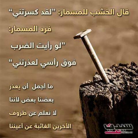 اجملك سياسه الاعتذار Beautiful Words Words Life Lessons