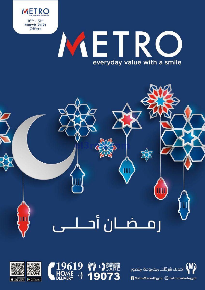 عروض مترو ماركت مصر حتى 31 3 2021 رمضان أحلى In 2021 Home Care Home Decor Decals Decor