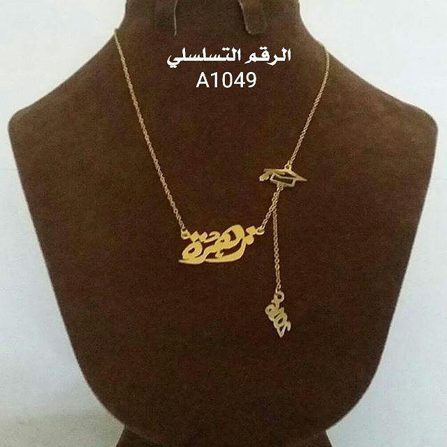نحن نقوم بتفصيل أسماء مطلية بالذهب والفضة للتواصل معنا عن طريق الواتس أب على الرقم الأتي من داخل السعوديه Whatsapp 0549935957 من خ Jewelry Gold Rose Gold