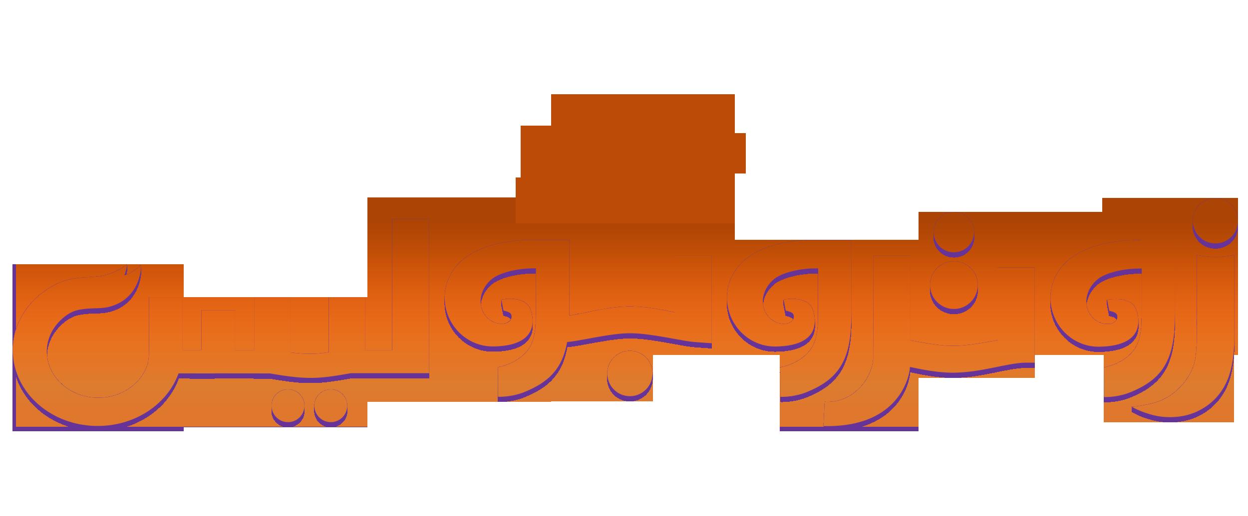 Zwd33596 Png 2500 1035 شعار فيلم زوتروبوليس Zootopia Logo Tech Company Logos Company Logo Ar Logo