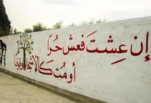 Pin By Tiger On Arab 3arabi عربي متوقف Arabic Quotes Beautiful Arabic Words Wall Writing