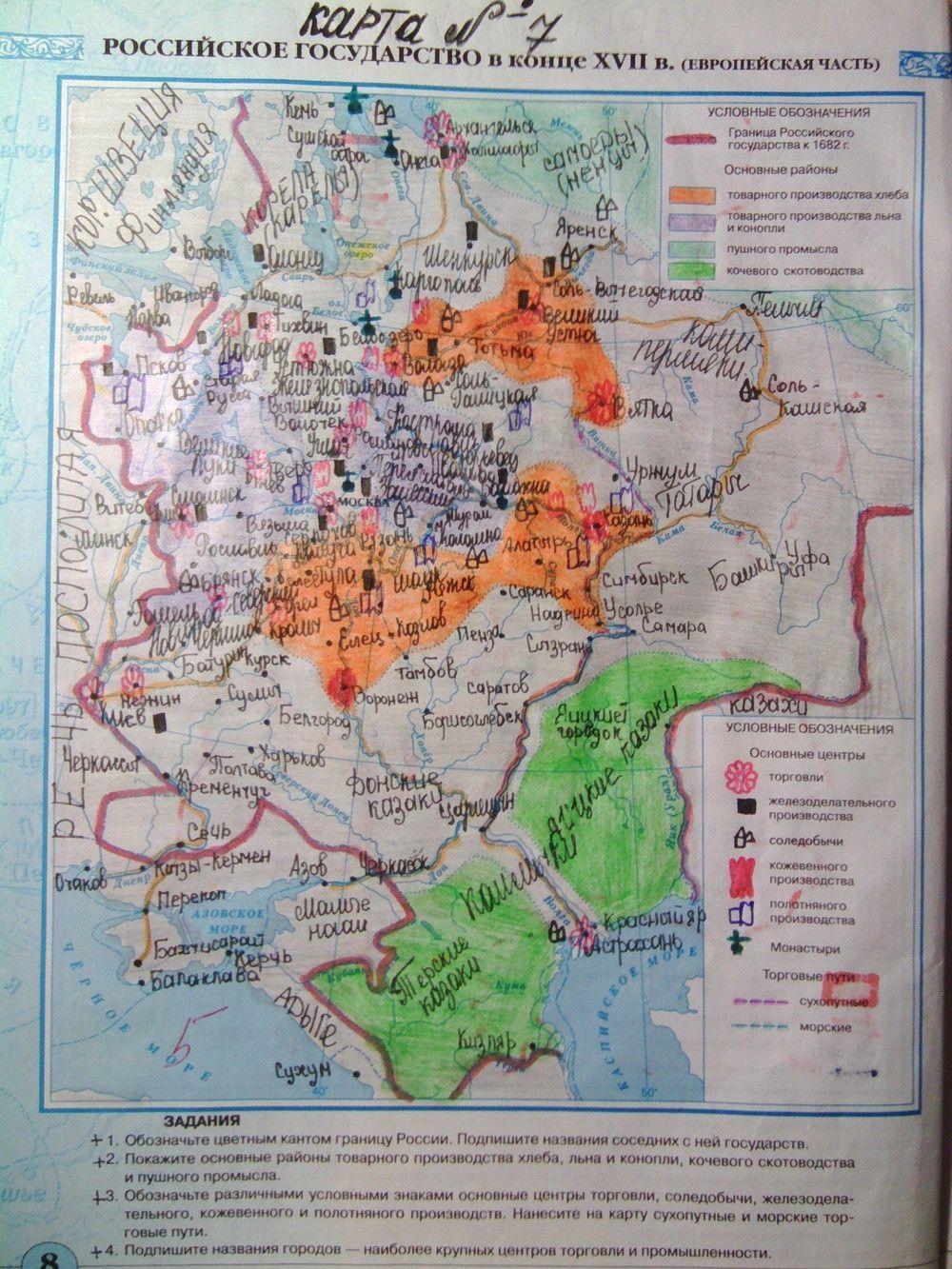 Контурная Карта По Истории 7 Класс Новая История Решебник