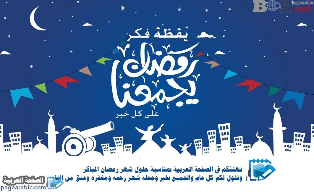 موعد شهر رمضان 2021 المبارك 1442 موعد رمضان ٢٠٢١ فلكيا الصفحة العربية Ramadan Dating
