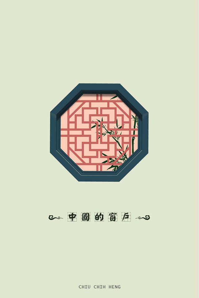 唯美古风《中国的窗户》