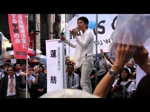 2015.09.06 SEALDs新宿アピール 民主党の蓮舫さん情熱のスピーチ