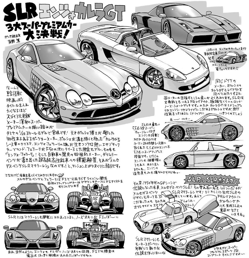 SLR・エンツォ・カレラGT 3大スーパープレミアムカー大決戦 ...