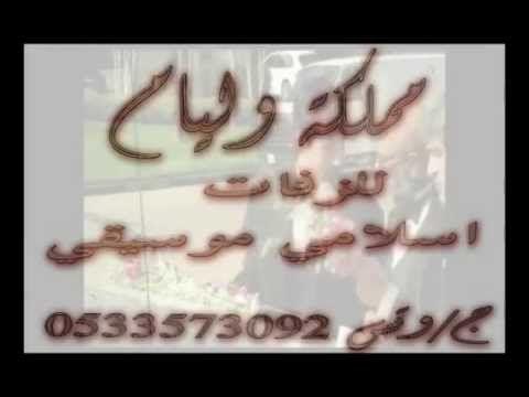 زفة هب السعد فطوم اسلامي توزيع ايقاع كاملة 0502699005