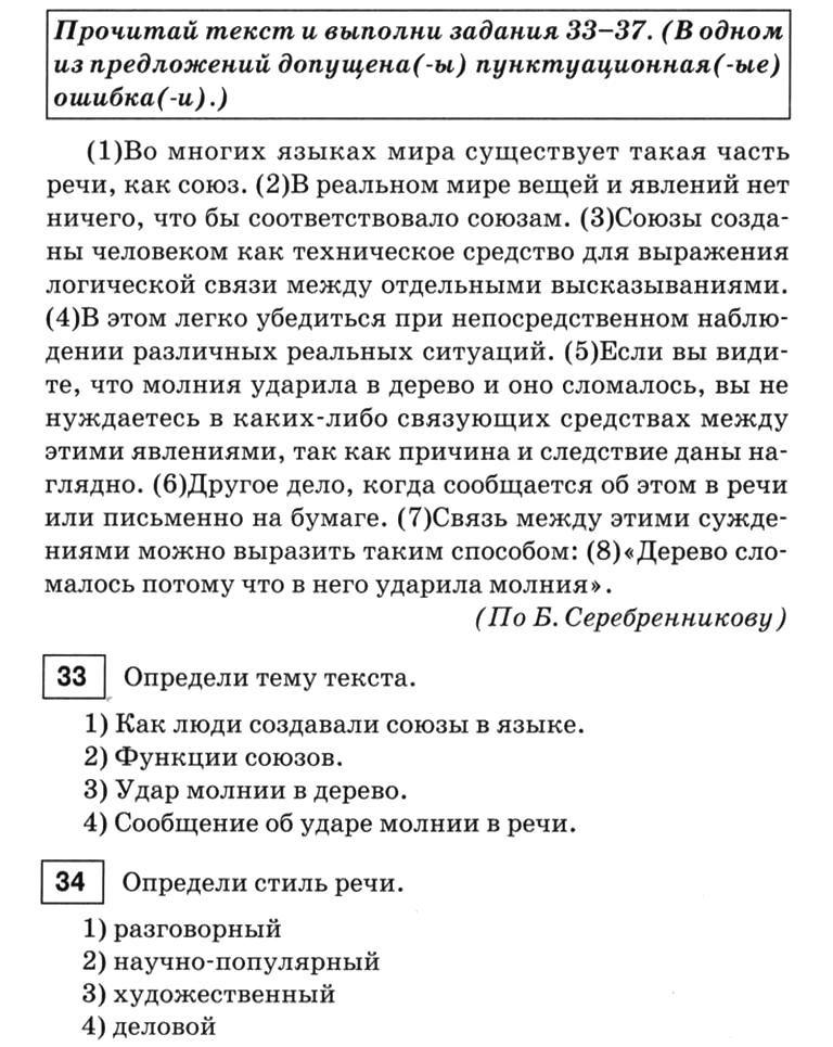 Ответы на документы из учебника обществознания 10 класс боголюбова