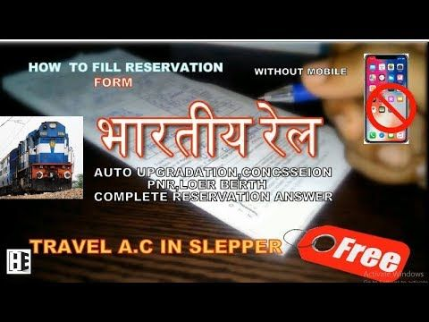 Railway Reservation Form Filling  Autoupgradation Travel AC In