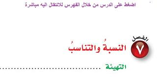 الرياضيات سادس إبتدائي الفصل الدراسي الثاني Arabic Calligraphy