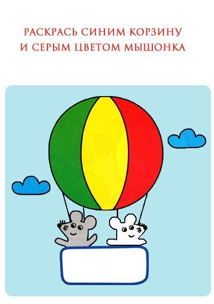 Раскраски с заданиями для детей 2-3 лет (Görüntüler ile)
