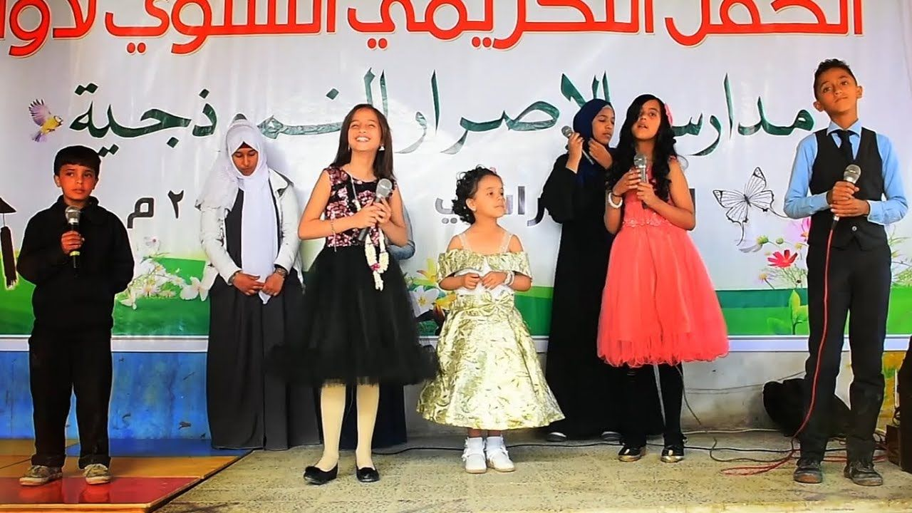 اغنية جماعية لماريا قحطان مع الأطفال الموهوبين Youtube