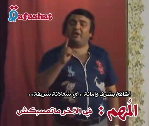 بشرف و أمانة العيال كبرت Arabic Funny Funny Quotes Funny Laugh