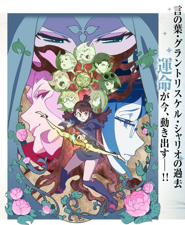 """Little Witch Academia"" Screenwriter Michiru Shimada"