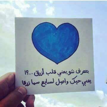 ههههه حبيتاااا لانها صريحة بالبوح Arabic Love Quotes Love Words Romantic Quotes