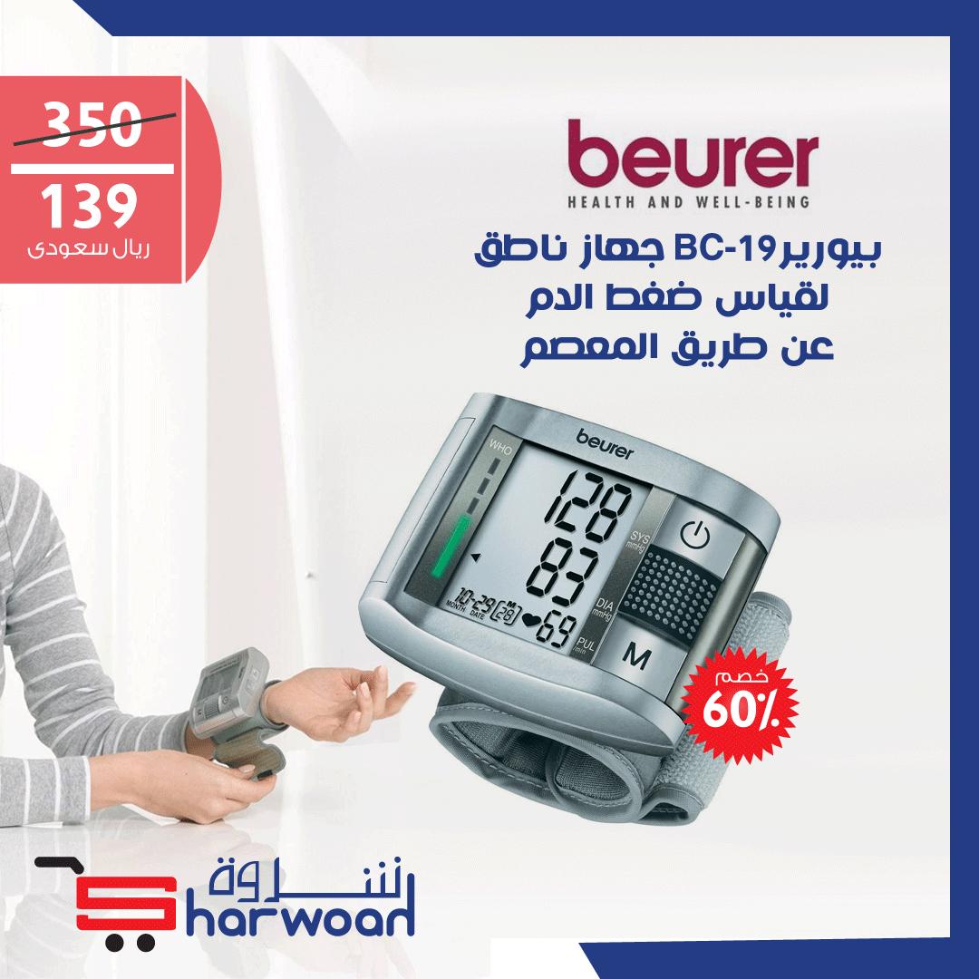 بيوريرbc 19 جهاز ناطق لقياس ضغط الدم عن طريق المعصم من شروة Health Obu Wellness